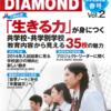Education DIAMOND 2015中学受験特集 春号 「生きる力」が身につく共学校・共学別学校