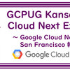 【勉強会メモ】GCPUG Kansai 〜 Cloud Next Extended ~