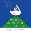 【文具店めぐり】今月の「36(サブロ)」は『ヤッホー山鳩舎展』が楽しめる!
