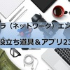 インフラ(ネットワーク)エンジニアお役立ち道具&アプリ23選