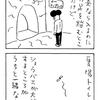 4コマエッセイ「アップリンク吉祥寺」