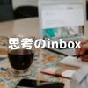 思考のinbox