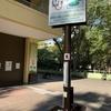 """ポケモンGOを新宿で遊ぶなら、おすすめは新宿中央公園!スマホの無料充電もできる""""聖地""""!"""