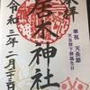 【御朱印】居木神社に行ってきました|東京都品川区の御朱印
