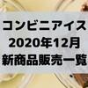 コンビニアイスの新商品、2020年12月発売日一覧!【コンオイジャ】
