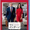 【映画】マイ・インターン (THE INTERN)