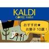 【KALDI】カルディで買ってよかった!おすすめ「お菓子」10選!