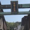 【江の島観光】江の島神社、辺津宮~岩屋洞窟を観光