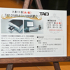 ハガキ来る!TAD試聴会 ─ 2/11(火)クリアーサウンド イマイ店 ─