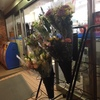 【陳列】なぜコンビニの入口で花を売っているのか