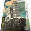 『完全改訂版 斜め屋敷の犯罪』そのトリックは一見の価値あり -読書感想