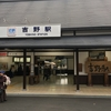 吉野 (金峯山寺~吉野水分神社)