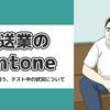 #46:運送業のkintone 〜たかはさんに伺う、テスト中の状況について〜