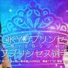 2017.11.3 東京女子プロレス「笑顔YESシンキバ」東京・新木場1stRING
