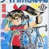 古い形式の、思い出のフィルムを見ることができた、漫画家・宮尾岳氏の話。