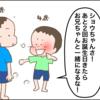 【4コマ漫画】弟は常に兄の背中を追いかけるものである【おまけ】