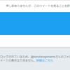 田中康夫の「だから、言わんこっちゃない!」Vol.283『ちっちゃいなぁw河野太郎ちゃま❣ ヤッシー本人はブロックせずに、事務所&文字起こしアカウントを排除!』