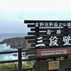 【和歌山】愛犬と一緒に白浜プチ旅行~千畳敷・三段壁・とれとれ市場