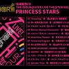 ミリ6thの会場限定CDが販売決定!!前回同様プリンセス・エンジェル・フェアリーの3枚!!!