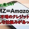【正体不明のクレジット明細】AMZから始まる明細はAmazonで本当に正しい?AmazonアカウントはID決済にも使えた!