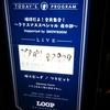 12/17 つりビット桜エビ〜ず対バンライブ 「俺得だよ全員集合」代官山ループ