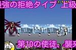 【プレイ動画】最強の拒絶タイプ 上級 第10の使徒、襲来