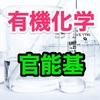 【有機化学シリーズ1】官能基
