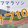 【保存版】ハーフマラソンでサブ100を達成するための3つの練習法(オマケ付き)