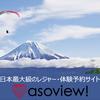 遊び体験予約サイト【asoview!(アソビュー)】でぴったりの遊びを見つけよう