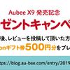AuBee X9 発売キャンペーンのお知らせ