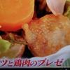 【沸騰ワード】4/10 志麻さん『キャベツと鶏肉のブレゼ』の作り方