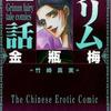 """ドクター関口の下ネタトリビア(4) 加藤久美子先生が中学時代に萌えた""""金瓶梅""""とは?"""