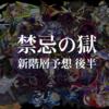 禁忌の新階層を予想する 禁忌29〜30&EX編