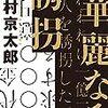 西村京太郎『華麗なる誘拐』を読む