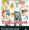 てんまんアラカルト(1) (月刊少年マガジンコミックス) / 小林有吾 (asin:B0764T15FQ)