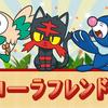 【インターネット大会】アローラフレンドリー開催!