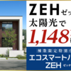 いま、アキュラホームのZEH住宅がアツいんです!
