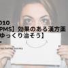 【PMS】効果のある漢方薬【ゆっくり治そう】