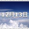 【12月13日 記念日】正月事始め〜今日は何の日〜
