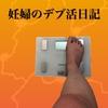 妊婦のデブ活日記〜妊娠中の適切な体重増加について〜