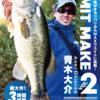 【ルアマガ×BITE】日本最強の青木大介プロがオカッパリからMAXウエイトに挑戦!「LIMIT MAKE(リミットメイク) Vol.2」発売開始!