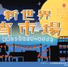 9月1日は「新世界宵市場」がありそれに合わせて新世界地域活動協議会もイベントを開催します。