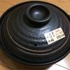 新しい土鍋!
