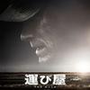 3/8公開 クリント・イーストウッド主演・監督作『運び屋』