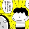 【コノビー連載】第19回 一人で寝る宣言