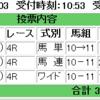 2018/09/23(日) 4回阪神7日目 4R 障害未勝利 障害(直線ダ)2970m