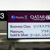成田シャトルと成田空港T2 サクララウンジ本館