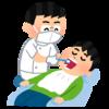 歯医者の続編。20201204