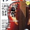 大人のギター ギター倶楽部 第9号 CD付