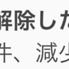 Twitter フォロー整理しました